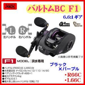 一部送料無料  プロックス ( PROX )  バルトムBC F1  R66D  ブラック×パープル  ベイトリール  右ハンドル   *5|fuga0223