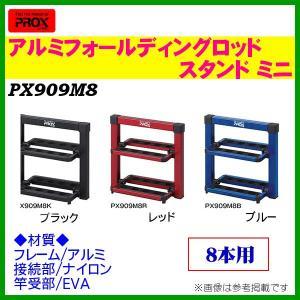 プロックス  ( PROX )  アルミフォールディングロッドスタンド ミニ  8本用  PX909M8K  ブラック|fuga0223
