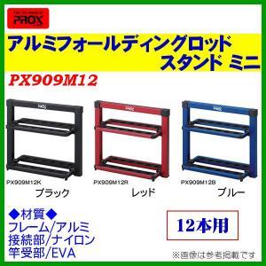 プロックス  ( PROX )  アルミフォールディングロッドスタンド ミニ  12本用  PX909M12K  ブラック|fuga0223