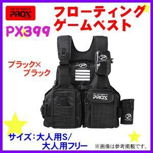 プロックス ( PROX )  フローティングベスト  PX399  大人用フリー  ブラック×ブラック  *6|fuga0223