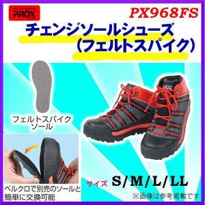 プロックス ( PROX )  チェンジソールシューズ ( フェルトスパイク )  PX968FS  S *5|fuga0223