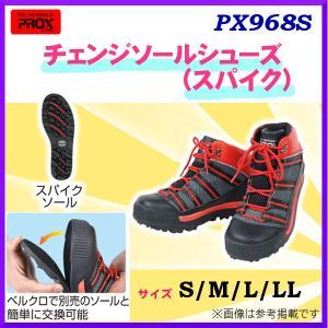 プロックス ( PROX )  チェンジソールシューズ ( スパイク )  PX968S  S *5|fuga0223