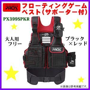 プロックス ( PROX )  フローティングゲームベスト ( サポーター付 )  PX399SPKR  大人用フリー  ブラック×レッド *7 !|fuga0223