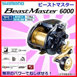 シマノ  リール  ビーストマスター 6000  電動   ...