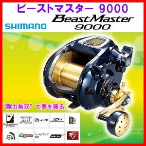 シマノ  リール  ビーストマスター 9000  電動 Ξ !