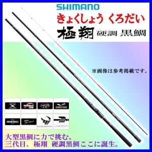 シマノ  極翔 ( きょくしょう )  硬調 黒鯛  1.5...