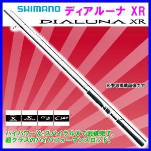 シマノ  ロッド  ディアルーナ XR  スピニング  S8...