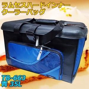 ラムセス  ハードインナークーラーバッグ  TB-663  35L  ブルー  クーラーボックス|fuga0223