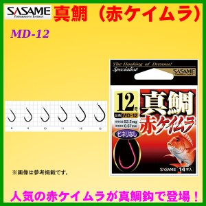 ささめ針 ササメ  MD-12  真鯛(赤ケイムラ)  9号  <5個セット>(ゆうメール可) *6|fuga0223