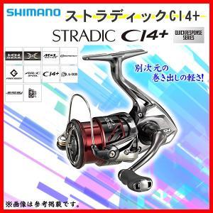 シマノ  ストラディックCI4+  C2000S  スピニン...