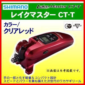 シマノ  LAKE MASTER CT-T ( レイクマスター CT-T )  クリアレッド  リール ワカサギ ( 2017年 8月新製品) Ξ fuga0223