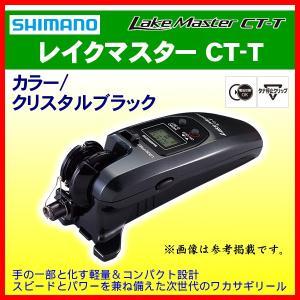 シマノ  LAKE MASTER CT-T ( レイクマスター CT-T )  クリスタルブラック  リール ワカサギ ( 2017年 8月新製品) Ξ fuga0223