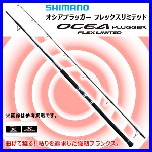 シマノ  オシアプラッガー フレックスリミテッド  S83M...