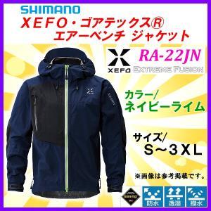 シマノ  XEFO ゴアテックス エアーベンチ ジャケット  RA-22JN  ネイビーライム  2XL !