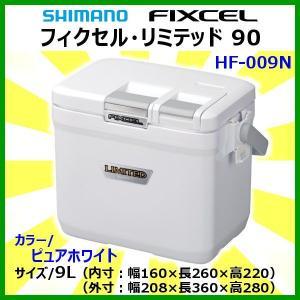 ( 7月末 生産予定 R2.7 )  ( 期間限定特価 )  シマノ  フィクセル リミテッド 90  HF-009N  ピュアホワイト  9L  クーラー Ξ *|fuga0223