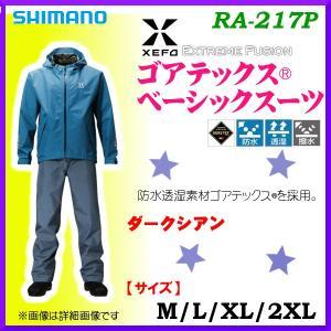 シマノ  XEFO ゴアテックス ベーシックスーツ  RA-217P  ダークシアン  2XL  *6 Ξ
