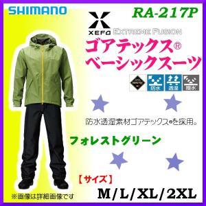シマノ  XEFO ゴアテックス ベーシックスーツ  RA-217P  フォレストグリーン  M  *6