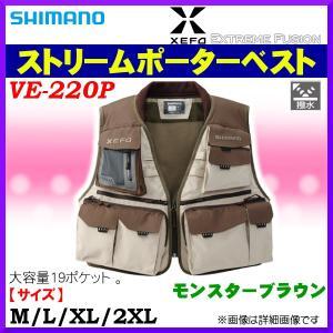 シマノ  XEFO ストリームポーターベスト  VE-220P  モンスターブラウン  2XL  *6!|fuga0223