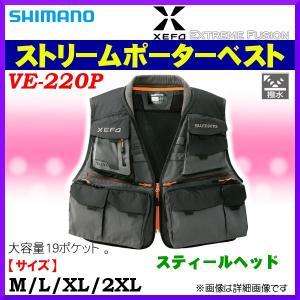 シマノ  XEFO ストリームポーターベスト  VE-220P  スティールヘッド  L  *6!|fuga0223