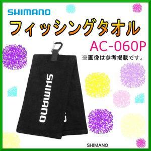 シマノ  フィッシングタオル  AC-060P  シマノ  (定形外可) *6Ξ|fuga0223