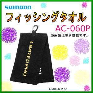 シマノ  フィッシングタオル  AC-060P  リミテッドプロ  (定形外可) *6Ξ|fuga0223