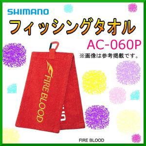 シマノ  フィッシングタオル  AC-060P  ファイアブラッド  (定形外可) *6Ξ|fuga0223
