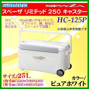 (29日まで 30%引) シマノ  スペーザ リミテッド 250 キャスター  HC-125P  ピュアホワイト  25L  クーラーボックス   !|fuga0223