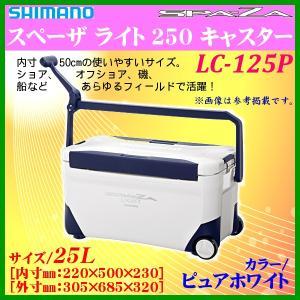 (29日まで 30%引) シマノ  スペーザ ライト 250 キャスター  LC-125P  ピュアホワイト  25L  クーラーボックス  !|fuga0223