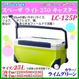 (29日まで 30%引) シマノ  スペーザ ライト 250 キャスター  LC-125P  ライムグリーン  25L  クーラーボックス  !|fuga0223