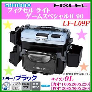 (29日まで 30%引) シマノ  フィクセル ライト ゲームスペシャルII  90  LF-L09P  ブラック  9L  クーラーボックス  Ξ !|fuga0223
