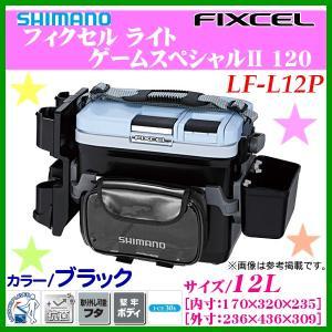 (29日まで 30%引) シマノ  フィクセル ライト ゲームスペシャルII  120  LF-L12P  ブラック  12L  クーラーボックス  Ξ !|fuga0223