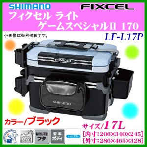 (29日まで 30%引) シマノ  フィクセル ライト ゲームスペシャルII 170  LF-L17P  ブラック  17L  クーラーボックス  Ξ !|fuga0223