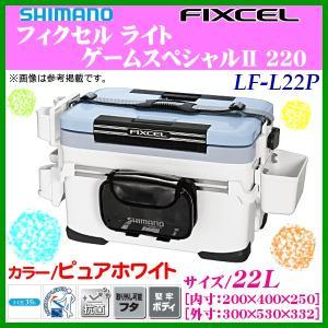 (29日まで 30%引) シマノ  フィクセル ライト ゲームスペシャルII 220  LF-L22P  ピュアホワイト  22L  クーラーボックス  Ξ !|fuga0223