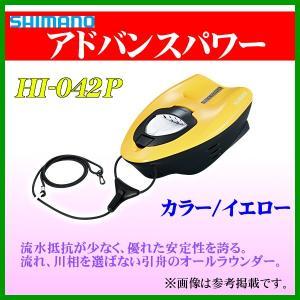 シマノ  アドバンスパワー  HI-042P  イエロー  引舟  *6|fuga0223