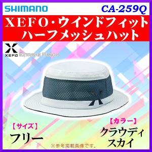( 特価40%引 )  シマノ  XEFO ウインドフィットハーフメッシュハット  CA-259Q  クラウディスカイ  フリー  ( 定形外可 ) *7 Ξ|fuga0223