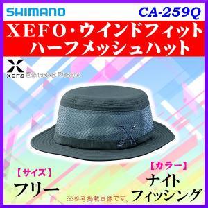 ( 特価40%引 )  シマノ  XEFO ウインドフィットハーフメッシュハット  CA-259Q  ナイトフィッシング  フリー  ( 定形外可 ) *7 Ξ|fuga0223