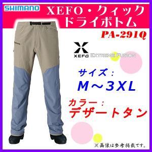 ( 特価40%引 )  シマノ  XEFO クィックドライボトム  PA-291Q  デザートタン  XL  ( 2017年 3月新製品 ) ! Ξ|fuga0223