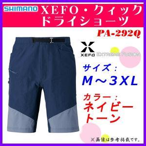 ( 特価40%引 )  シマノ  XEFO クィックドライショーツ  PA-292Q  ネイビートーン  L  ( 2017年 3月新製品 ) Ξ !|fuga0223