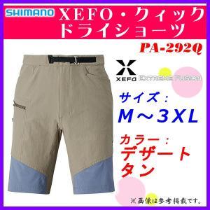 ( 特価40%引 )  シマノ  XEFO クィックドライショーツ  PA-292Q  デザートタン  XL  ( 2017年 3月新製品 ) Ξ !|fuga0223