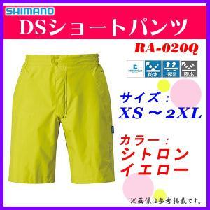 ( 特価40%引 )  シマノ  DSショートパンツ  RA-020Q  シトロンイエロー  L  ( 2017年 3月新製品 )    Ξ!|fuga0223