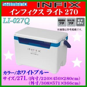 (29日まで 30%引) シマノ  INFIX インフィクス ライト 270  LI-027Q  ホワイトブルー 27L クーラーボックス (2017年 4月新製品 ) *7|fuga0223