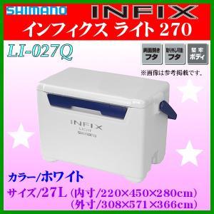 (29日まで 30%引) シマノ  INFIX インフィクス ライト 270  LI-027Q  ホワイト  27L  クーラーボックス (2017年 4月新製品 ) *7|fuga0223