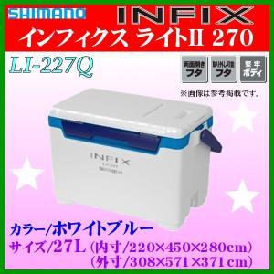 (29日まで 30%引) シマノ  INFIX インフィクス ライトII 270  LI-227Q ホワイトブルー 27L クーラーボックス (2017年 4月新製品 ) *7|fuga0223