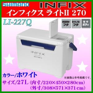 (29日まで 30%引) シマノ  INFIX インフィクス ライトII 270  LI-227Q  ホワイト  27L  クーラーボックス (2017年 4月新製品 ) *7|fuga0223