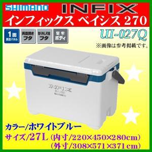 (29日まで 30%引)  シマノ  INFIX インフィクス ベイシス 270  UI-027Q ホワイトブルー 27L クーラー (2017年 6月新製品 )|fuga0223