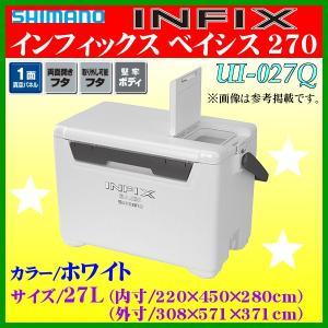 (29日まで 30%引) シマノ  INFIX インフィクス ベイシス 270  UI-027Q  ホワイト  27L  クーラー (2017年 6月新製品 )|fuga0223