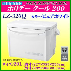 (29日まで 30%引) シマノ  ホリデー クール 200  LZ-320Q  ピュアホワイト  20L  クーラーボックス (2017年 4月新製品 ) *7|fuga0223