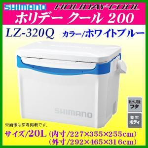 (29日まで 30%引) シマノ  ホリデー クール 200  LZ-320Q  ホワイトブルー  20L  クーラーボックス (2017年 4月新製品 ) *7|fuga0223