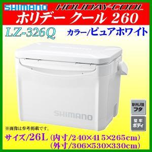 (29日まで 30%引) シマノ  ホリデー クール 260  LZ-326Q  ピュアホワイト  26L  クーラーボックス (2017年 4月新製品 ) *7|fuga0223