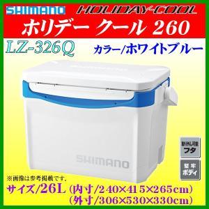 (29日まで 30%引) シマノ  ホリデー クール 260  LZ-326Q  ホワイトブルー  26L  クーラーボックス (2017年 4月新製品 ) *7|fuga0223